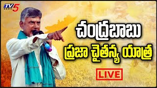 LIVE : Chandrababu Praja Chaitanya Yatra- Kuppam..