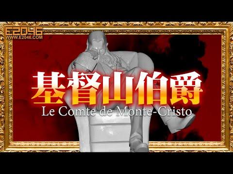 Le Comte de Monte-Cristo Parts Fit Test
