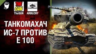 ИС-7 против Е 100 - Танкомахач №65 - от ARBUZNY и TheGUN