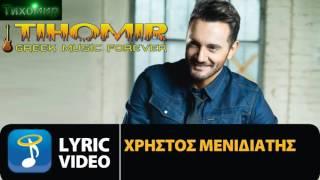 ✅BG Превод 2017 Xristos Menidiatis - Adinamia Mou Слабост моя