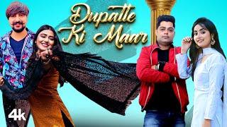 Dupatte Ki Maar – Prabhat Sharma Gautam – Renuka Panwar Video HD
