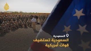 واس: العاهل السعودي يوافق على استضافة قوات أمر ...