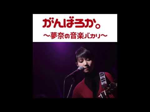 がんばろか。夢奈の音楽バカリ 2021/08/13 【9回目放送】