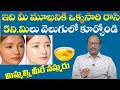 How to Whitening Face Naturally Fast | Dr Anil Kumar