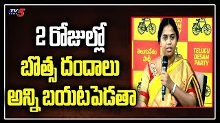 TDP Panchamurthi Anuradha sensational comments on Botcha S..