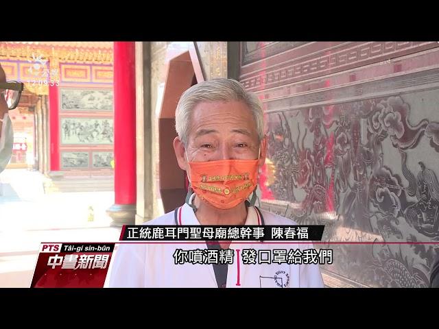 網傳基隆確診婦曾至高雄、台南 指揮中心未公布、廟宇店家消毒自保