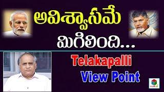 అవిశ్వాసమే మిగిలింది...Telakapalli Viewpoint On No Confidence Motion #Modi #BJP #TDP #YSRCP