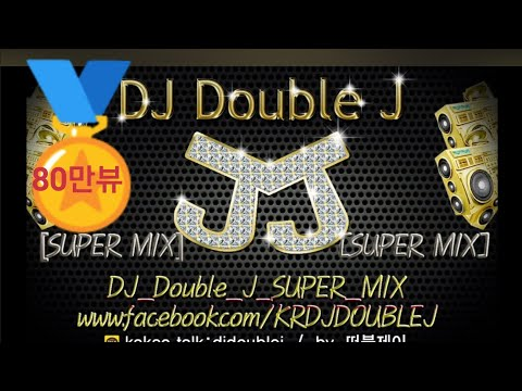 (구독&좋아요)2015 5월 EDM - DJ Double J THE SUPER MIX - nonstop club remix music korea dj 클럽노래음악최신