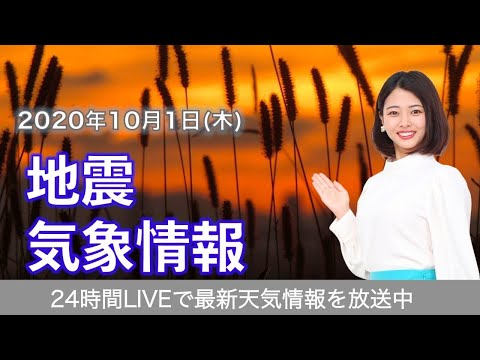 【LIVE】 最新地震・気象情報 ウェザーニュースLiVE 2020年9月30日(水)