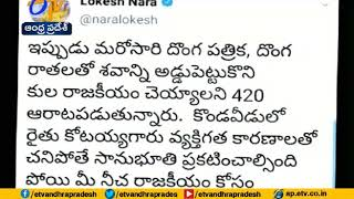Nara Lokesh Controversial Tweets on Jagan & Sakshi Pap..