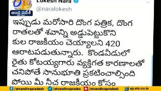 Nara Lokesh Controversial Tweets on Jagan & Sakshi Pap..