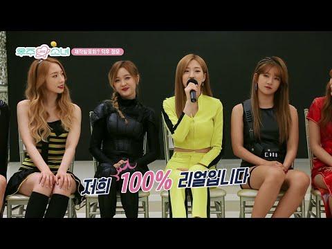 [Ep. 2] Would You Like Girls (My Cosmic Diary)_우주 LIKE 소녀 (김덕후의 덕질일기) 2회_WJSN(우주소녀)