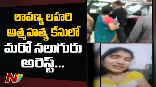 Police take in-laws into custody in techie Lavanya Lahari ..