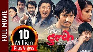 "New Superhit Nepali Movie - ""Talakjung Vs Tulke"" || English Subtitle Latest Nepali Full Movie 2016"