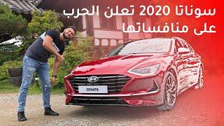 Hyundai Sonata 2020 هيونداي سوناتا -