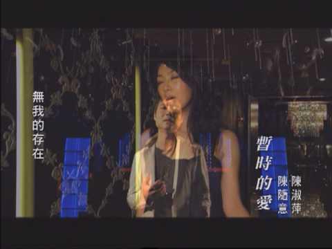 陳隨意『愛妳一世人』專輯與陳淑萍深情對唱搶先播出《暫時的愛》