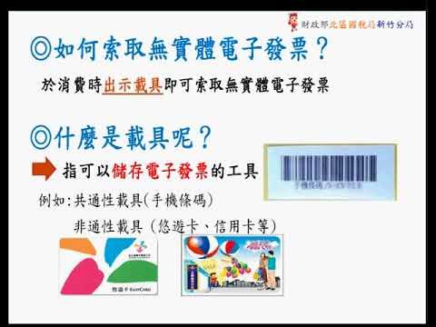 信用卡電子發票載具介紹