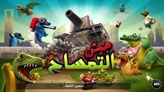 لعبة جيش التمساح : تجربة اللعبة واستكشافها ...رابط تحميل لعبة ف الوصف -