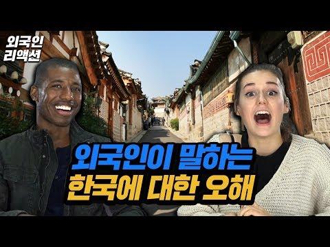 외국인이 말하는 한국에 대한 오해 [외국인 반응 | 코리안브로스]