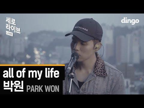 박원 - all of my life [세로라이브] Live