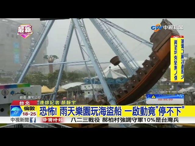 """恐怖! 雨天樂園玩海盜船 一啟動竟""""停不下"""""""