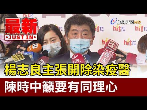 楊志良主張開除染疫醫  陳時中籲要有同理心【最新快訊】
