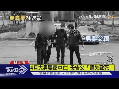 4月大男嬰家中亡! 母告父「過失致死」|TVBS新聞