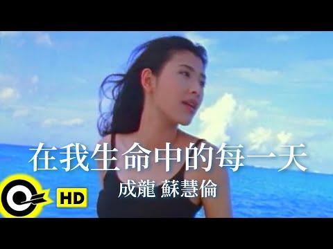 成龍 蘇慧倫-在我生命中的每一天 (官方完整版MV)