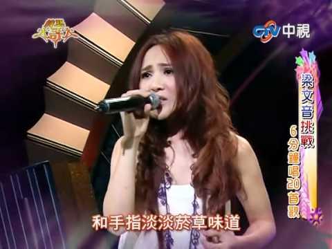 2011-05-28 綜藝大哥大 - 梁文音挑戰6分鐘唱20首歌 (古巨基-情歌王)