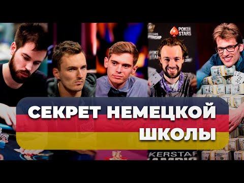 Хольц | Ницше | Зонтхаймер | В чём секрет немецких покеристов?