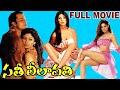 Sathi Leelavathi || Telugu Full Movie || Shilpa Shetty, Manoj Bajpai, Deepak Tijori || Full HD
