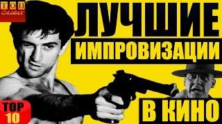 Лучшие импровизации в кино ТОП 10