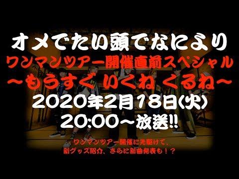 ワンマンツアー開催直前スペシャル 〜もうすぐ いくね くるね〜