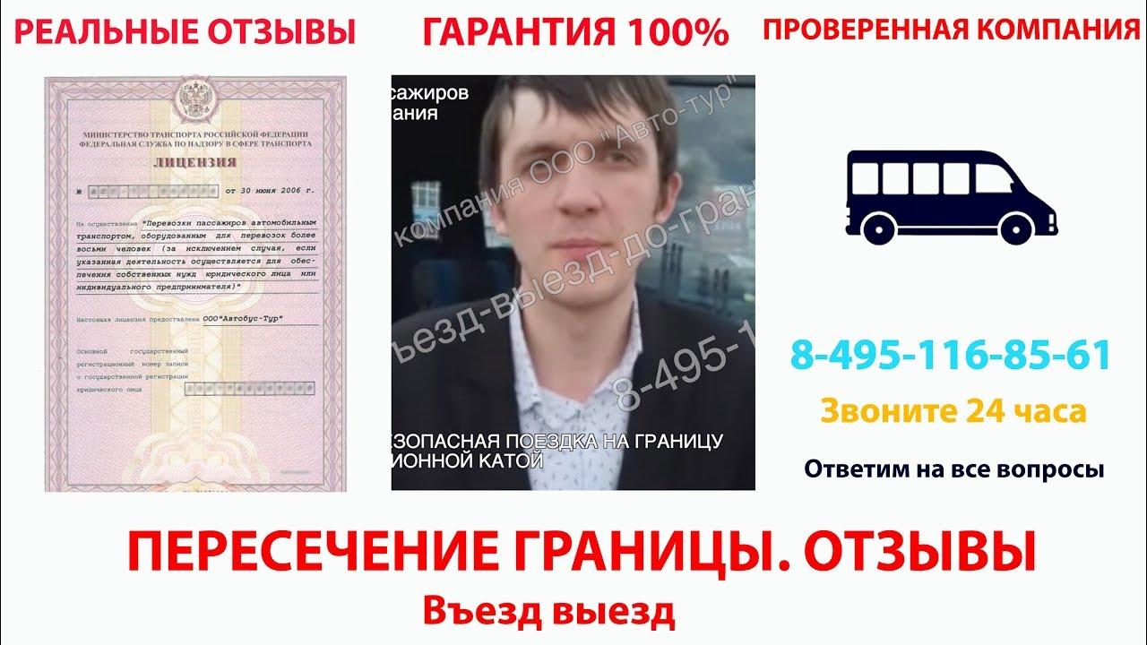 Можно ли выехать с просроченным паспортом украины из рф