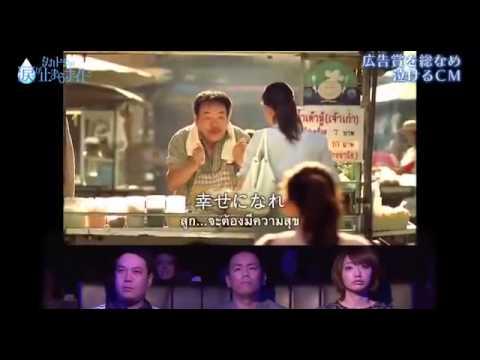เมื่อคนญี่ปุ่นดูโฆษณาคนไทย 1