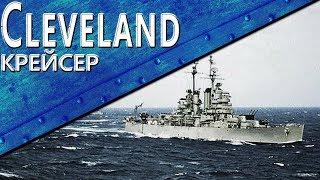 Только История: USS Cleveland (CL-55)