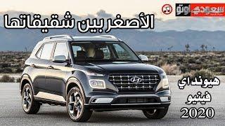 2020 Hyundai Venue هيونداي فينيو 2020 | سعودي أوتو - ...