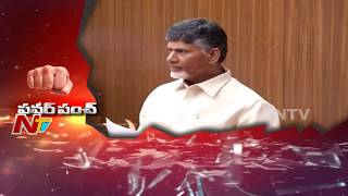 CM Chandrababu Strong Punch To Pawan Kalyan : Power Punch..