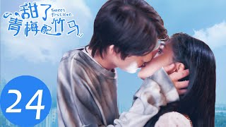 ENG SUB【甜了青梅配竹马 Sweet First Love】END EP24  | 苏牧云高调求婚,两人开启婚后甜蜜旅行!(任世豪、许雅婷)