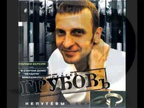 Сергей Сидель(Грубов) - Непутёвый сын / сл и муз К.Бубнов