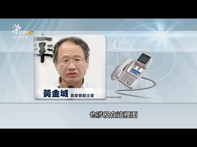 海巡查獲走私禽類疫苗 還有台灣私製