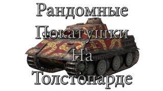 Рандомные покатушки на толстопарде)