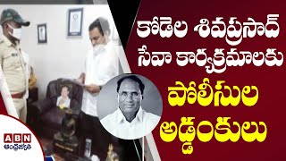 Kodela's death anniversary: Siva Ram angry on police for n..