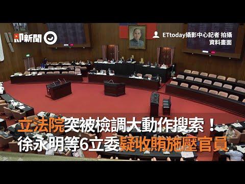 立法院突被檢調大動作搜索! 徐永明等6立委疑收賄施壓官員