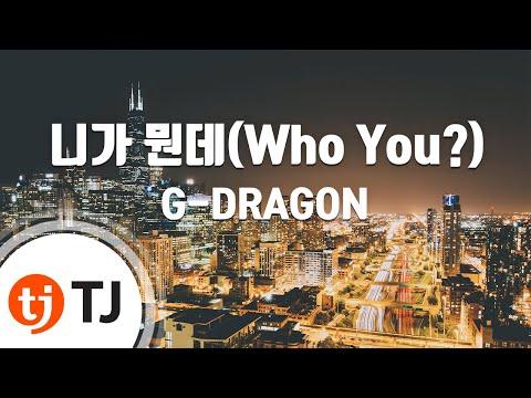 [TJ노래방] 니가뭔데 - G-DRAGON (Who You? - G-DRAGON) / TJ Karaoke