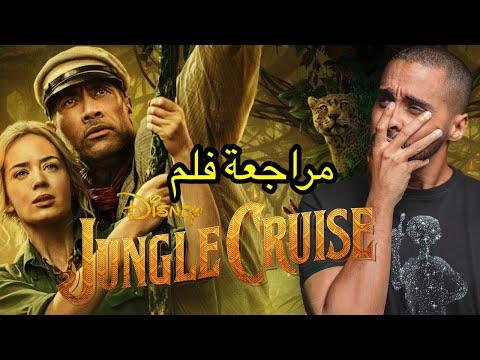 مراجعة فلم Jungle Cruise