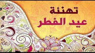 تهنئة عيد الفطر السعيد 1436 - 2015 تهاني العيد     -