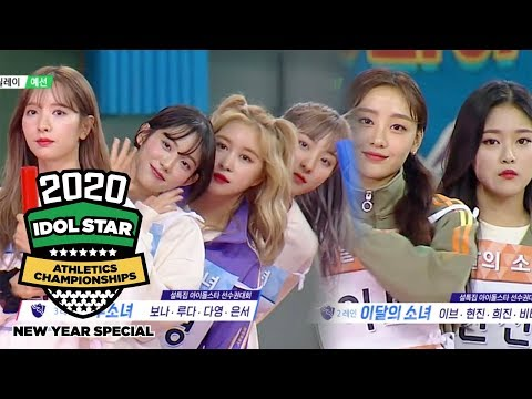 We'll Now Start the Preliminary Round for The Women's 400m Relay [2020 ISAC New Year Special Ep 3]