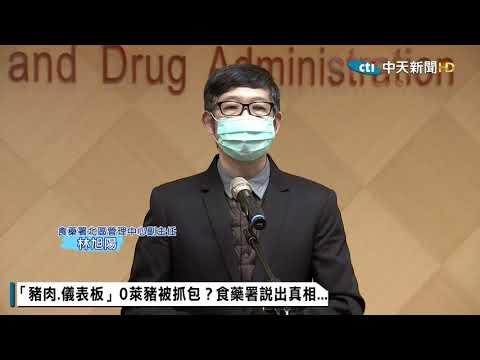 【#LIVE】「豬肉儀表板」0萊豬被抓包?! 食藥署說出真相...