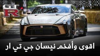 نيسان GT-R50 اقوى وأفخم سيارة جي تي ار احتفالاً بمرور 50 عام ...